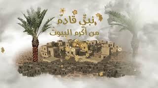 نبي - مشاري راشد العفاسي #مسابقة_اللغز