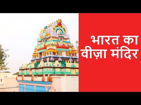 Visa Balaji Temple and Aeroplane Gurudwara - Get Your Visa - OMG! Yeh Mera India