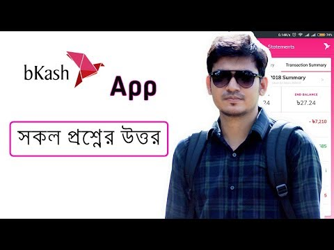 bKash App এর সকল প্রশ্নের উত্তর