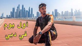 هذه دبي كما لم تروها من قبل🇦🇪 طلعنا لقمة برج خليفة 😲