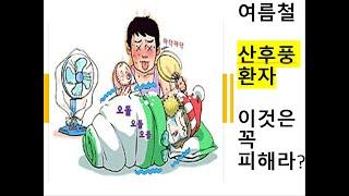 산후풍 환자, 여름철에 이것만은 꼭 피하세요~ 서울 청담인한의원 안상원박사