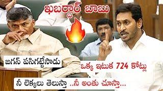 AP CM YS Jagan Sh0cking Comments about Chandrababu Naidu's Corruption | AP Assembly | Political Qube
