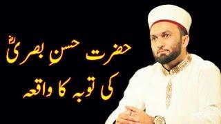 Pir Saqib Shaami Sahib | Hazrat Hassan e Basri Ki Touba Ka Waqia | Urdu Bayan
