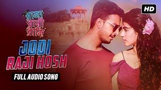 Jodi Raji Hosh (যদি রাজি হোস)   Full Audio   Raja Rani Raji   Bonny   Rittika   Raj Barman  Dev Sen