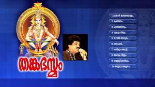 തങ്കഭസ്മം | THANKABHASMAM | Ayyappa Devotional Songs Malayalam | M G Sreekumar