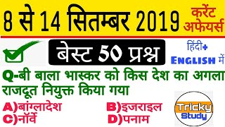 8 to 14 September month current affairs 2019 | current affairs 2019 in hindi |