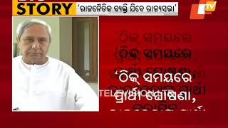Political People Will Go To Rajya Sabha: CM Naveen