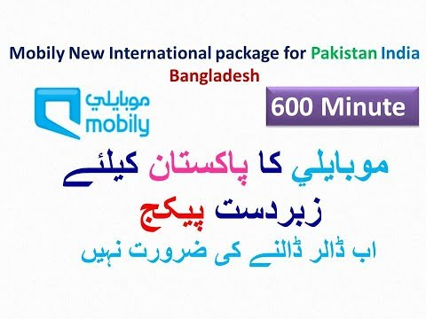 Call pakistan india bangladesh the Lowest Rates with Mobily New International package saudi mobily