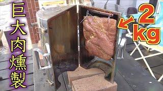 コストコの巨大お肉を燻製機にぶち込む!!