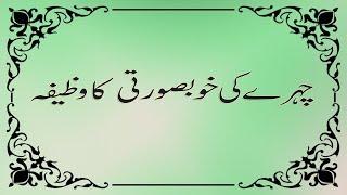Imtihan Mein Kamyabi Ka Wazifa/Wazifa For Success In Exam In