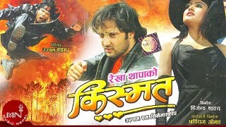New Nepali Movie || KISMAT | Rekha Thapa | Biraj Bhatt | Aryan Sigdel