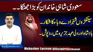 سعودی شاہی خاندان کو بڑا جھٹکا۔۔