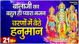 चरणों में बैठे हनुमान ● Hanuman Bhajan ● Chale Hanuman Karke Ram Ji Ka Dhyan ● Babo Khushboo