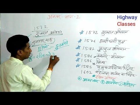 मुग़ल काल Part -5- अकबर  part- 2 महत्वपूर्ण जानकारी by Gaurav sir