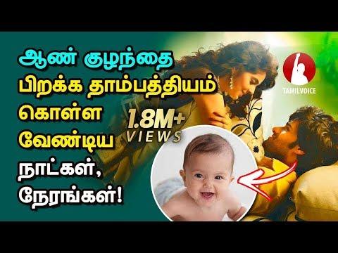 ஆண் குழந்தை பிறக்க உடலுறவு கொள்ள வேண்டிய நாட்கள்/ நேரங்கள்! - Tamil Voice