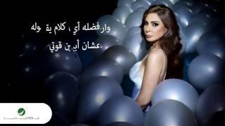 Elissa - Mesh Arfa Laih / إليسا - مش عارفه ليه