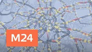 """""""Утро"""": ЦОДД оценивает трафик в Москве в 2 балл3 - Москва 24"""