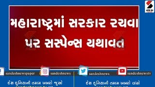 Maharashtraમાં government રચવા પર સસ્પેન્સ યથાવત ॥ Sandesh News TV