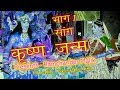 Download Krishan Janam Saang  || Part 1 || Saang Parti- Vadparkesh & Parti MP3,3GP,MP4