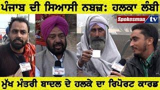 Punjab Di Siyasi Nabaz: Lambi