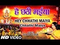 Hey Chhathi Maiya Sharda Sinha Bhojpuri Chhath Songs Full Hd