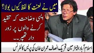 Imran Khan News Conference | 18 January 2018 | Neo News