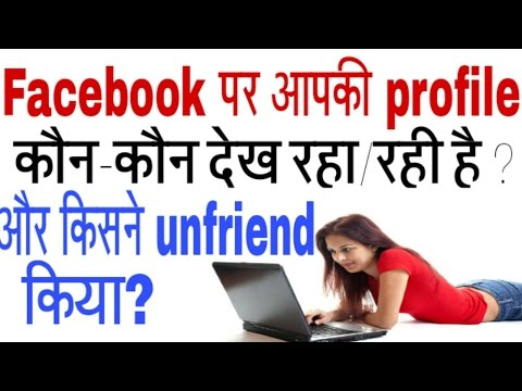 How to check who unfriend me & who viewed my facebook profile in hindi / urdu video.