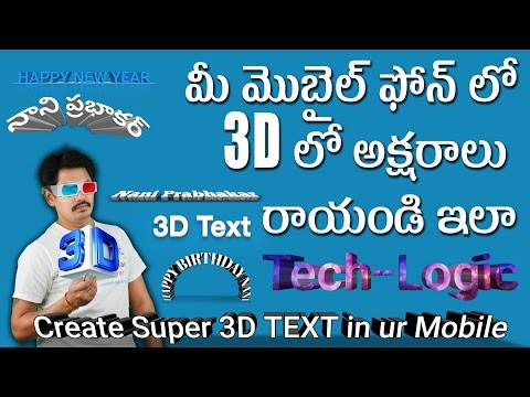 How To Create 3D Text Name, Title, Watermark, Text Logo, in Mobile Phone || in Telugu || Tech-Logic