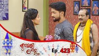 Kunwari Bohu | Full Ep 423| 15th Feb 2020 | Odia Serial – TarangTV