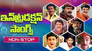 Introduction(ఇంట్రడక్షన్ సాంగ్స్ ) Super Hit Telugu Video Songs Jukebox - TeluguOne