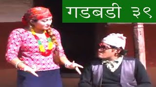 Nepali comedy Gadbadi 39 by www.aamaagni.com