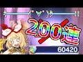 【交響性MA】また石溜まったからガチャ200連回す!