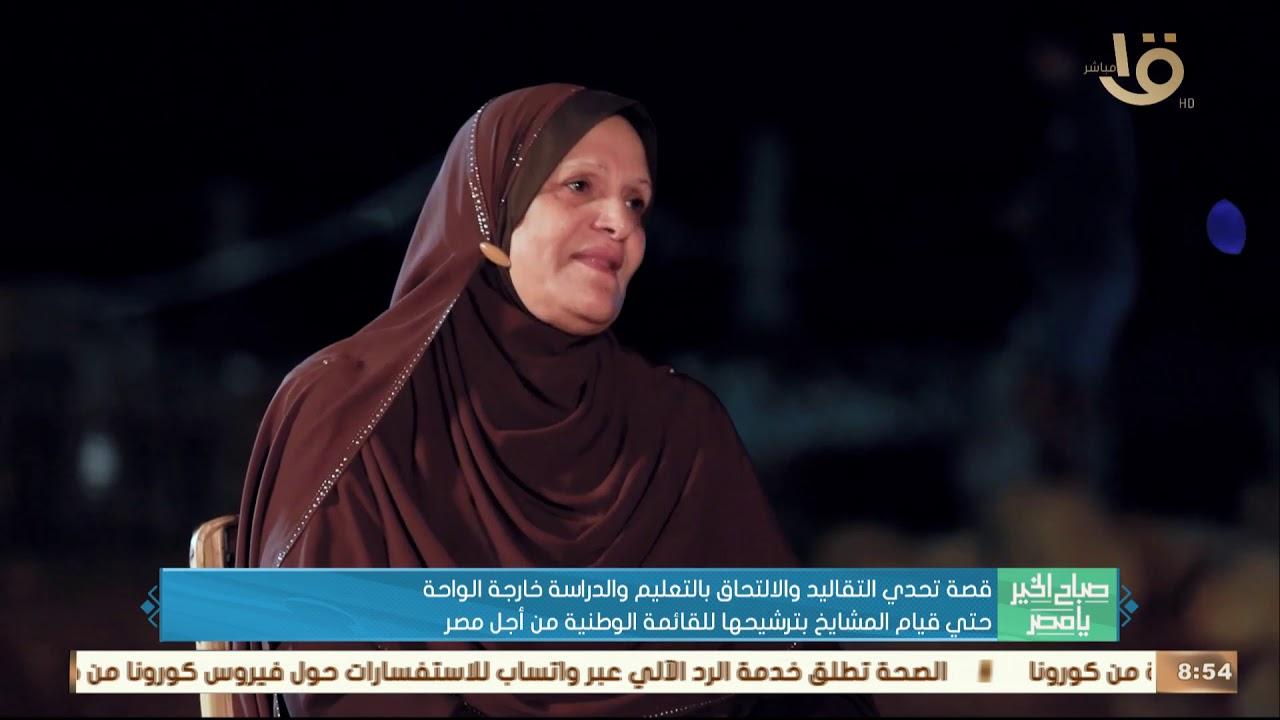 صباح الخير يا مصر | فتحية السنوسي .. أول سيدة تحجز مقعد برلماني عن مدينة سيوة