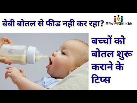 बच्चों को बोतल से फीड कराना कैसे शुरू करें ?  How To Introduce Bottle to Baby