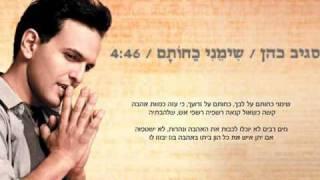 סגיב כהן - שימני כחותם