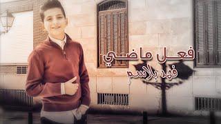 فهد بلاسم - فعل ماضي (حصرياً) | 2019