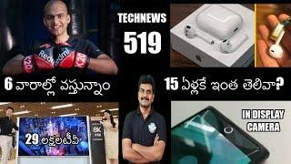 Technews 519 Redmi K20 & K20 Pro Launch,Realme 3 Pro Opensale,LG 8K OLED,OPPO indisplay Camera etc