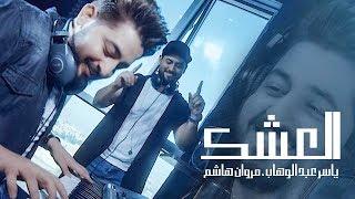 ياسر عبد الوهاب و مروان هاشم - ( العشك )  فيديو كليب -Yaser AbdAlwahab & Marwan Hashim - Video Clip