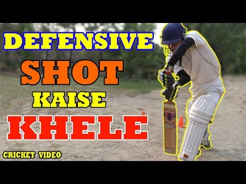 How To Play Defensive Shot in Cricket !! 4 Best Tips To Improve Your defense in cricket