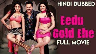 Eedu Gold Ehe | Hindi Dubbed Full Movie | Sunil | Sushma Raj | Richa Panai | Vennela Kishore