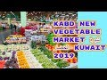 Kabd New Vegetable Market شبرة الخضار kuwait 2019