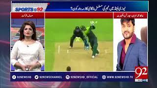 Sports At 92 - 17 January 2018 - 92NewsHDPlus