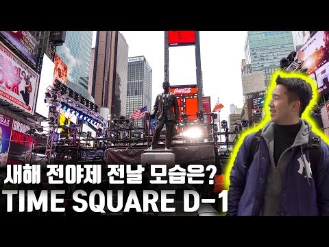 [H'R] The day before New Year's Eve(TIME SQUARE, MANHATTAN) - Korean exchange student's VLOG