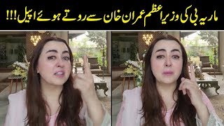 Maria B appeals PM Imran Khan after her husband was taken by Police
