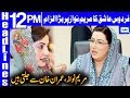 Maryam Nawaz afraid of PM Imran's success: Firdous Ashiq | Headlines 12 PM | 31 May 2019 |Dunya News