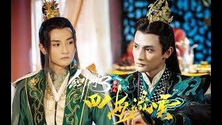 2017 黄靖翔电影《四海流云》高清CUT版《The fate of swordsman》Huangjingxiang's moive HD CUT
