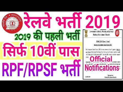 10वीं पास रेलवे भर्ती   वर्ष 2019 की पहली भर्ती   RPF RPSF Constable भर्ती  अब  ये मौका मत छोड़ना  
