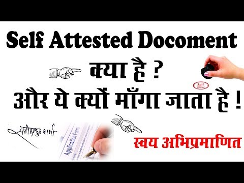 Self Attested kaise kare !! Self Attested Documents (Meaning in Hindi) क्या है ?
