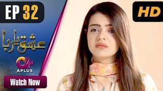 Ishq Ya Rabba - Episode 32   Aplus Dramas   Bilal Qureshi, Srha Asghar, Fatima   Pakistani Drama