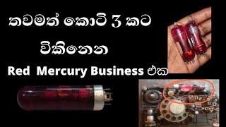 තවමත් කොටි 3 කට විකිනෙන Red  Mercury Business එක